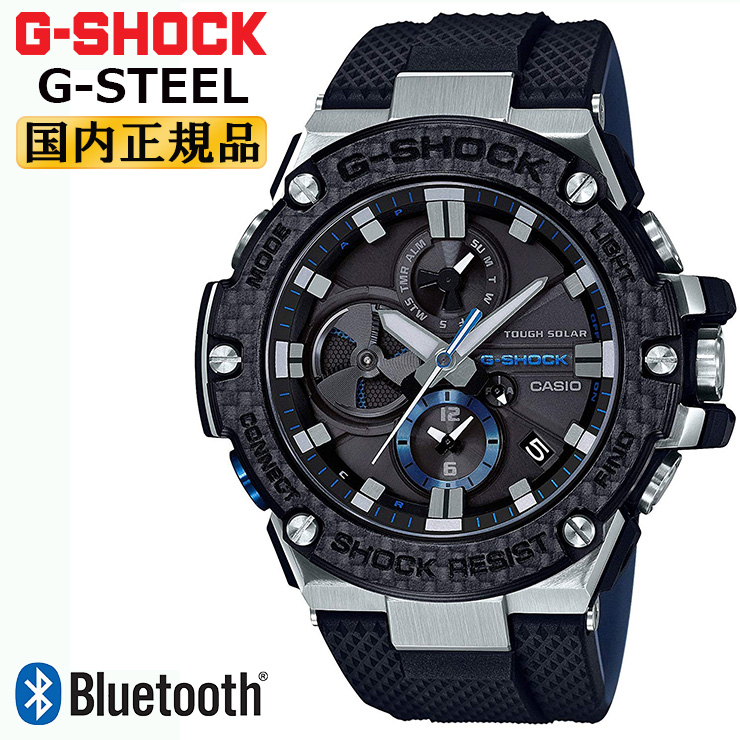 カシオ G-SHOCK G-STEEL Bluetooth搭載 スマートフォンリンク カーボンファイバーベゼル GST-B100XA-1AJF CASIO Gショック Gスチール ブラック&シルバー 黒 銀 メンズ 腕時計 【あす楽】