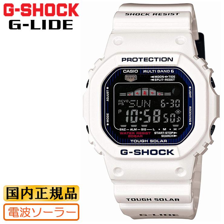 G-SHOCK 電波 ソーラー カシオ Gショック 電波時計 GWX-5600C-7JF CASIO G-LIDE Gライド マルチバンド6 ムーンデータ&タイドグラフ搭載 ホワイト 白 メンズ 腕時計