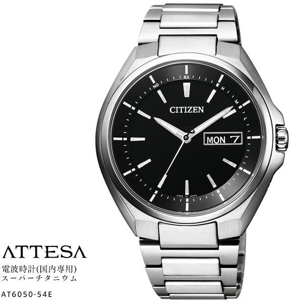 【高価値】 シチズン アテッサ AT6050-54E チタン AT6050-54E 電波時計 Titaniumu CITIZEN 腕時計 ATTESA エコドライブ ソーラー 電波時計 パーフェックス メンズ 腕時計【お取り寄せ】【レビューで3年保証】【正規品/送料無料】, ヒダカチョウ:df4d46d6 --- annhanco.com