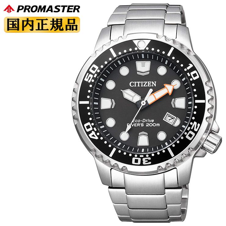 シチズン プロマスター BN0156-56E ISO/JIS規格対応 200m防水 ダイバーズウォッチ ソーラー メタルバンド 腕時計 メンズ 【正規品/日本製/送料無料】【レビューで3年保証】【在庫あり】