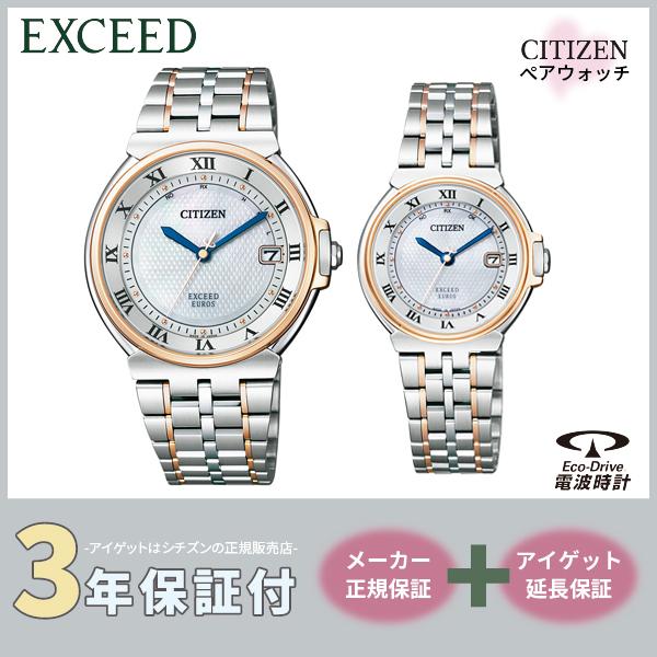 シチズン ソーラー 電波時計 EXCEED EUROS エクシード ユーロス AS7074-57A/ES1034-55A 【 正規品 日本製 】ペアモデル 腕時計【お取り寄せ】 【02P26Mar16】