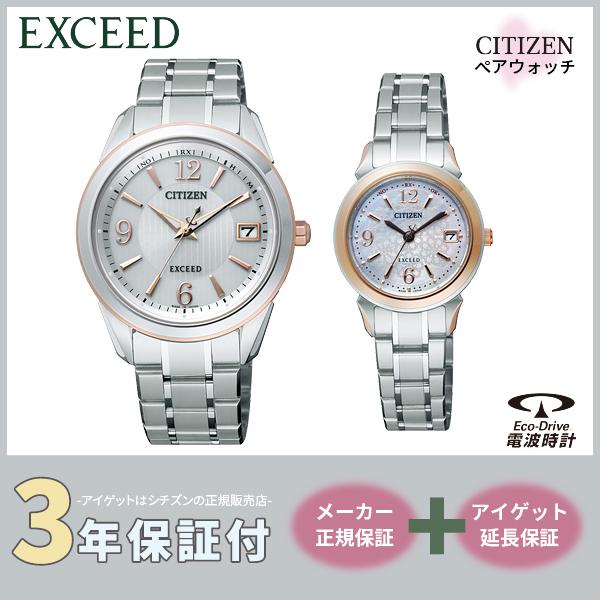 シチズン ソーラー 電波時計 EXCEED エクシード EBG74-5072/EBD75-5072 【 正規品 日本製 】ペアモデル 腕時計 【お取り寄せ】【02P26Mar16】
