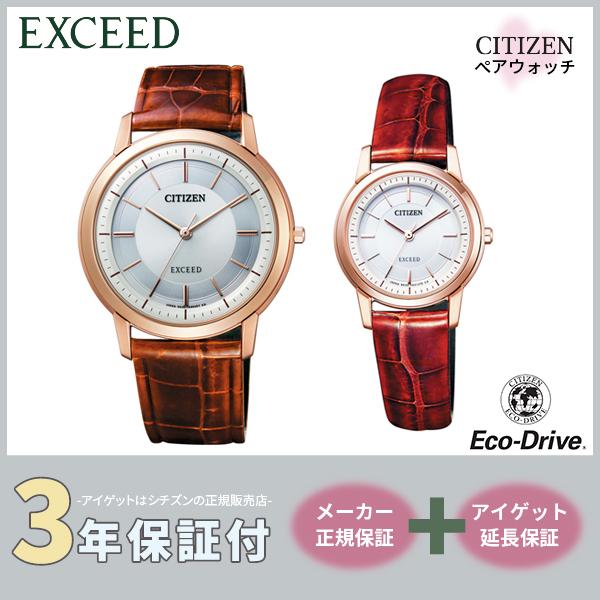 シチズン エクシード EXCEED AR4002-09A/EX2072-08A 【 正規品 日本製 】エコドライブ チタニウムを採用 ペアモデル 腕時計 【お取り寄せ】【02P26Mar16】