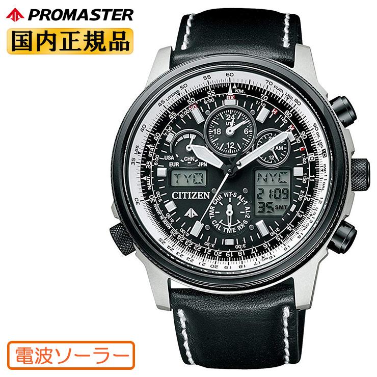 シチズン プロマスター エコドライブ 電波時計 スカイ メンズ CITIZEN PROMASTER SKY PMV65-2272 メンズ 腕時計 【正規品/送料無料】【レビューで3年保証】【在庫あり】