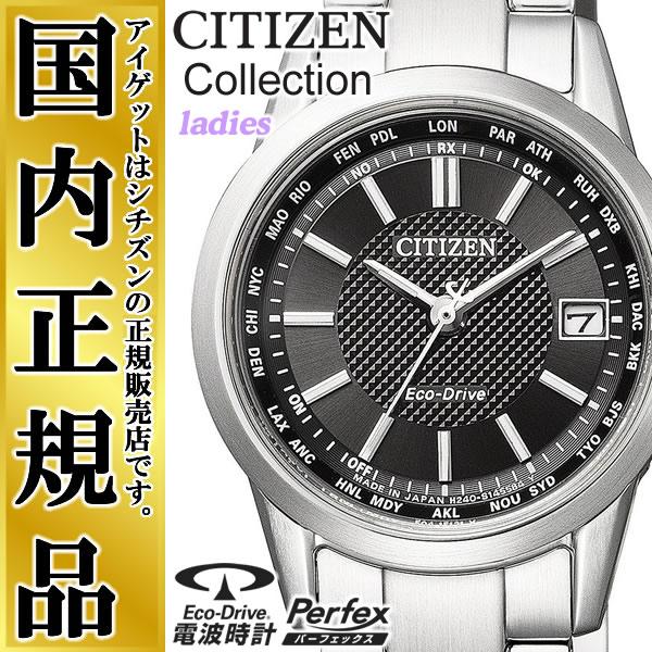 シチズン コレクション レディス ソーラー 電波時計 エコドライブ EC1130-55E CITIZEN Collection Made in JAPAN ブラック 黒 レディース 腕時計 【正規品/日本製/送料無料】【レビューで3年保証】