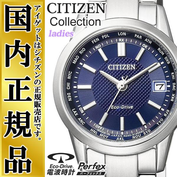 シチズン コレクション レディス ソーラー 電波時計 エコドライブ EC1130-55L CITIZEN Collection Made in JAPAN ブルー 青 レディース 腕時計 【正規品/日本製/送料無料】【レビューで3年保証】