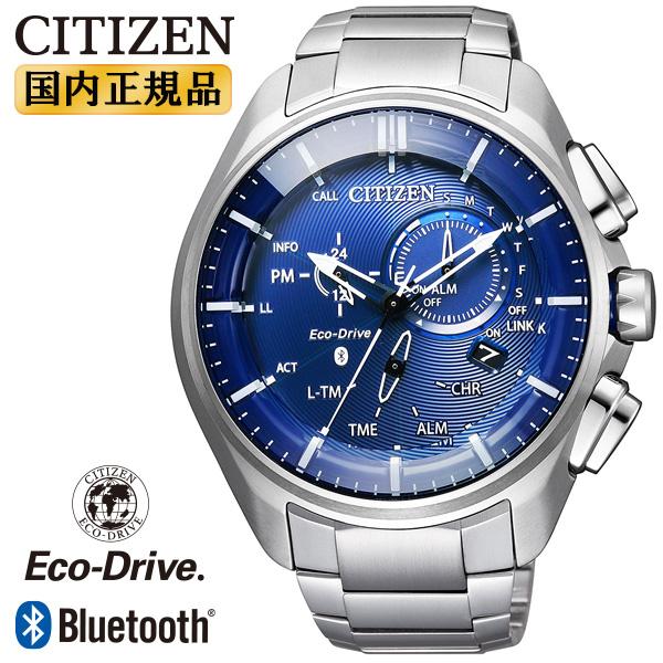 シチズン エコ・ドライブ Bluetooth スマートフォンリンク ブルーフェイス BZ1040-50L CITIZEN ソーラー Android iOS スーパーチタニウム 軽量 メンズ 腕時計