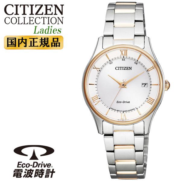 シチズン コレクション レディス 電波 ソーラー ホワイト&ゴールド ES0002-57A CITIZEN Collection エコ・ドライブ電波時計 白 金 レディス レディース 腕時計