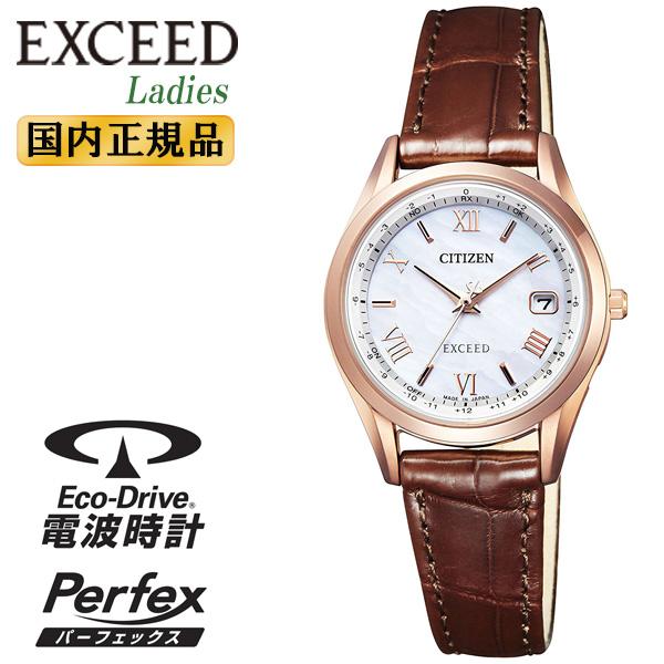 シチズン エクシード レディス 電波 ソーラー ES9372-08W CITIZEN EXCEED エコドライブ 電波時計 白蝶貝文字板 レザーバンド レディース 腕時計