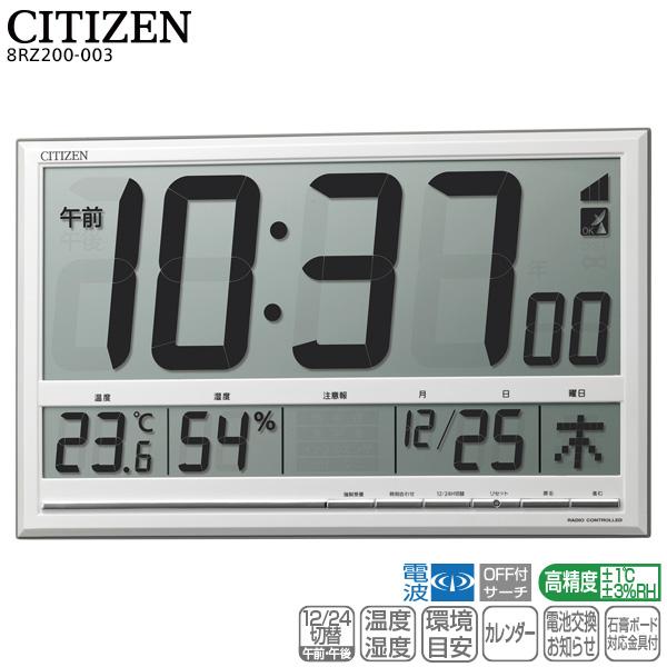 【電波 デジタル 温度 湿度】 シチズン CITIZEN 電波 掛 置 時計 兼用 8RZ200-003 デジタル カレンダー 温度 湿度 環境目安表示 電池交換お知らせ 【30%OFF】【お取り寄せ】 【02P26Mar16】