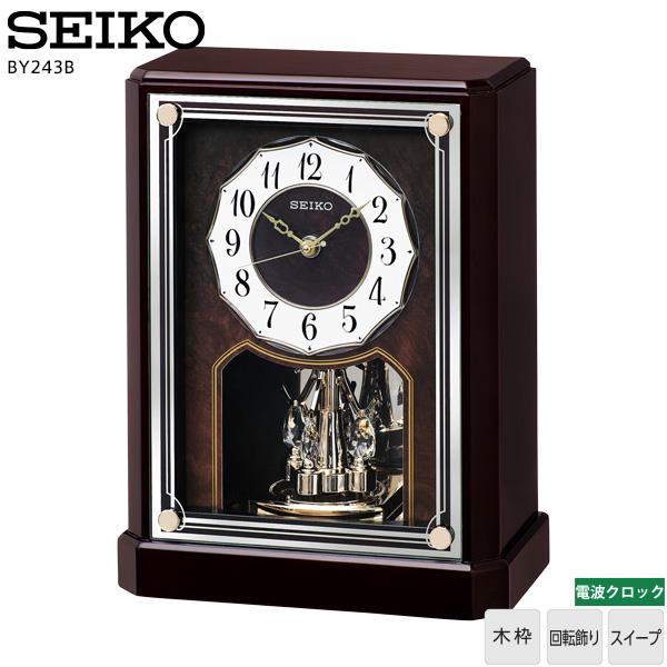 【電波 置 時計 木枠】 電波 置き 時計 木枠 BY243B セイコー SEIKO 回転飾り スイープ 【お取り寄せ】【30%OFF】【送料無料】【02P03Dec16】
