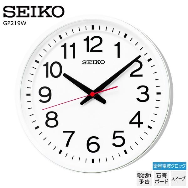 SEIKO セイコークロック GP219W GPS衛星 GPSクロック 掛け時計 アナログ時計 スペースリンク グリーン購入法適合商品 【20%OFF】【お取り寄せ】【02P26Mar16】
