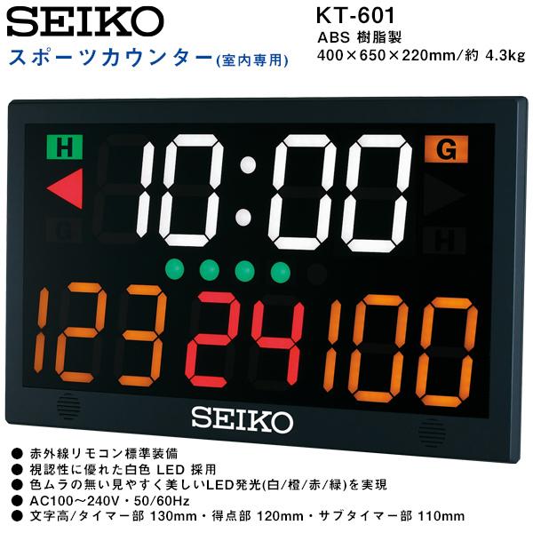 スポーツカウンター KT-601 セイコークロック SEIKO 【お取り寄せ】 デジタル 室内専用 時間表示 得点表示  【02P26Mar16】