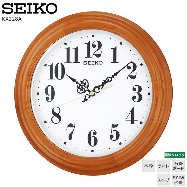 【電波 時計 掛 自動点灯】 電波 掛 時計 木枠 KX228A セイコー SEIKO 自動点灯 ライト LED スイープ おやすみ秒針  【30%OFF】【送料無料】【お取り寄せ】【02P03Dec16】