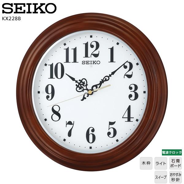 【電波 時計 掛 自動点灯】 電波 掛 時計 木枠 KX228B セイコー SEIKO 自動点灯 ライト LED スイープ おやすみ秒針  【30%OFF】【送料無料】【お取り寄せ】【02P03Dec16】
