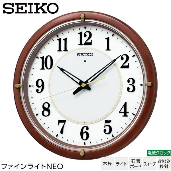 セイコークロック SEIKO KX240B 電波 掛 時計 クロック 木枠 スイープ おやすみ秒針 自動点灯 ファインライトNEO 【30%OFF】【お取り寄せ】【送料無料】【02P03Dec16】