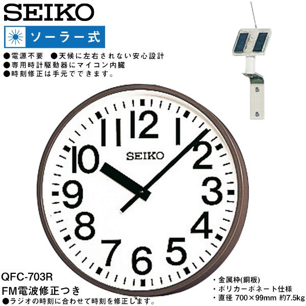 システムクロック QFC-703R セイコークロック SEIKO【お取り寄せ】 ソーラー FM電波 電波アナログ時計 ポリカーポネート 【02P26Mar16】