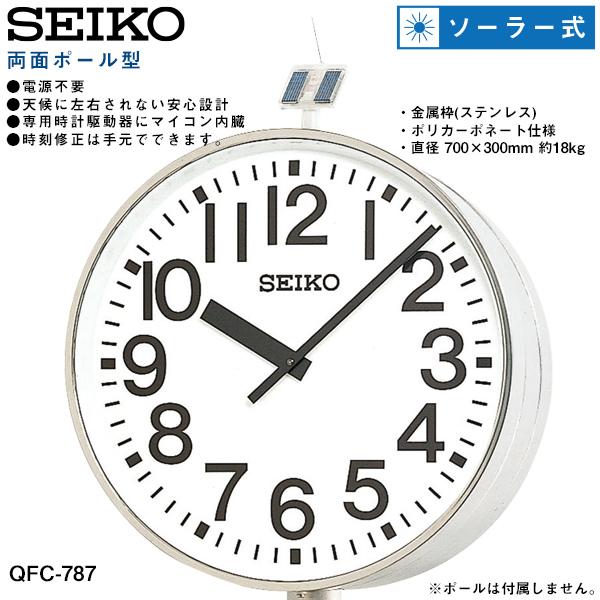 システムクロック QFC-787 セイコークロック SEIKO 【お取り寄せ】 両面ポール型 ソーラー式 アナログ時計 ポリカーポネート 【02P26Mar16】
