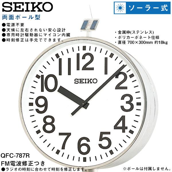 システムクロック QFC-787R セイコークロック SEIKO 【お取り寄せ】 FM電波修正 両面ポール型 ソーラー式 電波アナログ時計 ポリカーポネート 【02P26Mar16】
