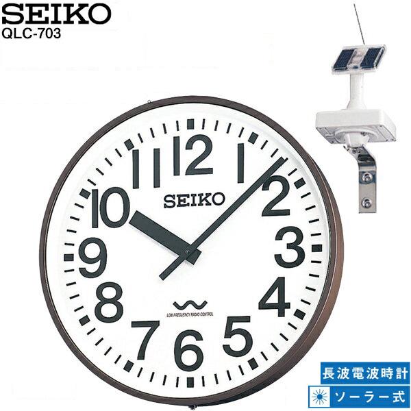 システムクロック QLC-703 セイコークロック SEIKO【お取り寄せ】 長波電波時計 ソーラー 電波アナログ時計 ポリカーポネート 【02P26Mar16】