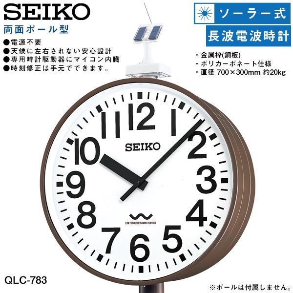 システムクロック QLC-783 セイコークロック SEIKO 【お取り寄せ】 両面ポール型 長波電波時計 ソーラー式 電波アナログ時計 ポリカーポネート 【02P26Mar16】