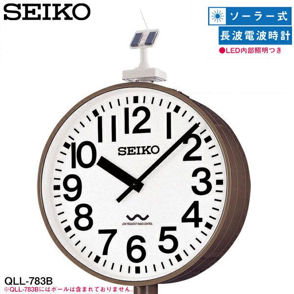 システムクロック QLL-783B セイコークロック SEIKO 【お取り寄せ】 両面ポール型 長波電波時計 LED内部照明 ソーラー式 電波アナログ時計 ポリカーポネート 【02P26Mar16】