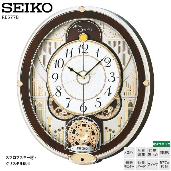【電波 からくり メロディ 時計】 セイコー SEIKO からくり 時計 電波 掛 メロディ RE577B 音量調節 回転飾り スイープ おやすみ秒針 【30%OFF】【送料無料】【お取り寄せ】【02P03Dec16】
