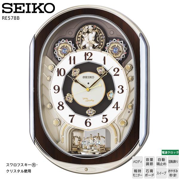 【電波 からくり メロディ 時計】 セイコー SEIKO からくり 時計 電波 掛 メロディ RE578B 音量調節 回転飾り スイープ おやすみ秒針 【30%OFF】【送料無料】【お取り寄せ】【02P03Dec16】