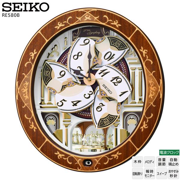 【3月末発売予定】 セイコー SEIKO RE580B 電波 掛 時計 象嵌 からくり 木枠 メロディ 音量調節 自動鳴止 スイープ おやすみ秒針 【30%OFF】【お取り寄せ】 【02P03Dec16】