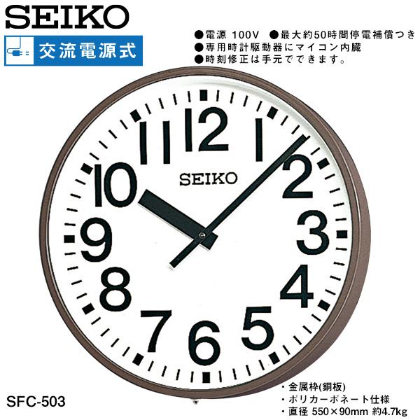 システムクロック SFC-503 セイコークロック SEIKO 【お取り寄せ】 交流電源式 アナログ時計 ポリカーポネート 【02P26Mar16】