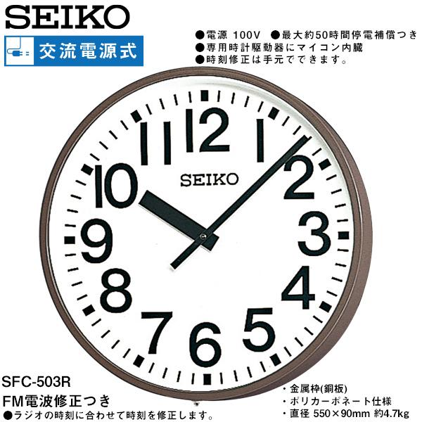 システムクロック SFC-503R セイコークロック SEIKO 【お取り寄せ】 FM電波修正 交流電源式 電波アナログ時計 ポリカーポネート 【02P26Mar16】
