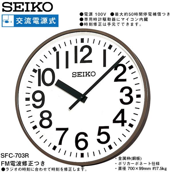 システムクロック SFC-703R セイコークロック SEIKO 【お取り寄せ】 交流電源式 アナログ時計 ポリカーポネート 【02P26Mar16】