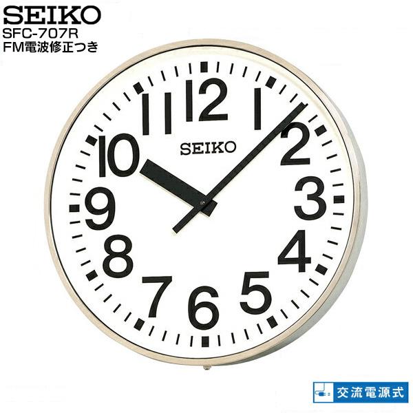 システムクロック SFC-707R セイコークロック SEIKO 【お取り寄せ】 FM電波修正 交流電源式 電波アナログ時計 ポリカーポネート 【02P26Mar16】