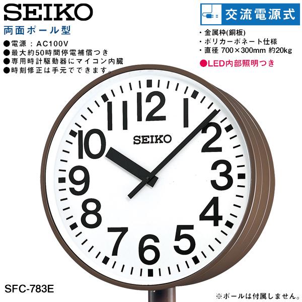 システムクロック SFC-783E セイコークロック SEIKO 【お取り寄せ】 両面ポール型 交流電源式 LED内部照明 アナログ時計 ポリカーポネート 【02P26Mar16】