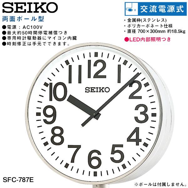 システムクロック SFC-787E セイコークロック SEIKO 【お取り寄せ】両面ポール型 交流電源式 LED内部照明 アナログ時計 ポリカーポネート 【02P26Mar16】