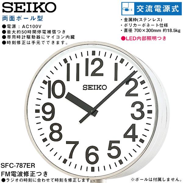 システムクロック SFC-787ER セイコークロック SEIKO 【お取り寄せ】FM電波修正 両面ポール型 交流電源式 LED内部照明 電波アナログ時計 ポリカーポネート 【02P26Mar16】