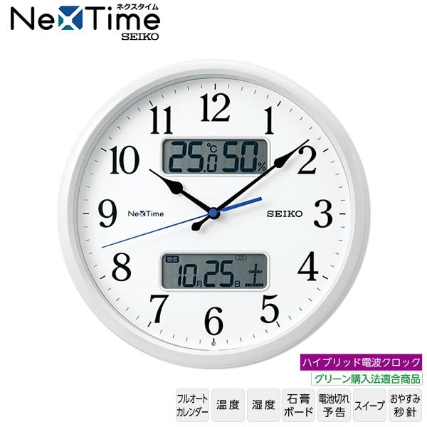 SEIKO セイコー ハイブリット 電波 ブルートゥース 掛 時計 ZS251W Nex Time ネクスタイム Bluetooth アナログ フォントワークス 【30%OFF】【お取り寄せ】【02P26Mar16】
