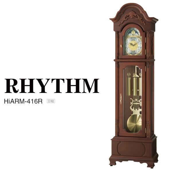 【電波ホールクロック 置き時計 振子時計 クロック 調度品 報時】 HiARM-416R 4RN416RH06 リズム RHYTHM 日組 ステップ秒針 夜眠る秒針 メーカー直送 【お取り寄せ】 【02P26Mar16】