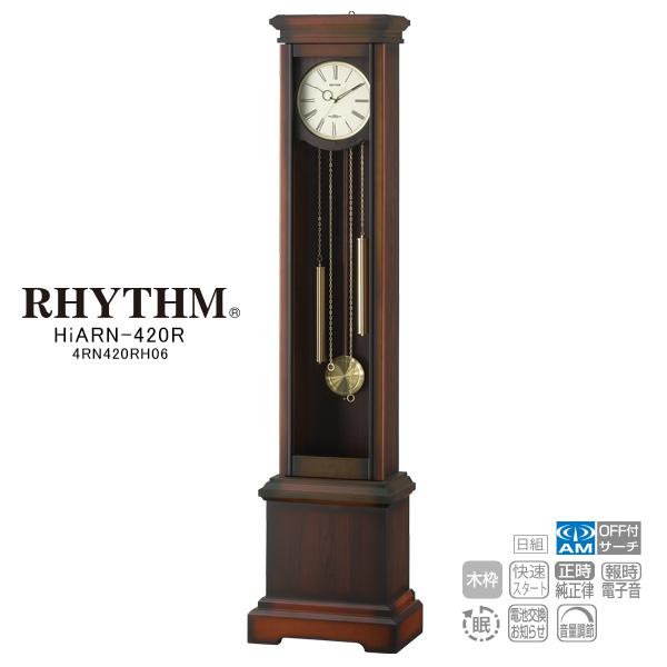【電波ホールクロック 置き時計 振子時計 クロック 調度品 報時】 HiARM-420R 4RN420RH06 リズム RHYTHM 日組 【お取り寄せ】 【02P26Mar16】