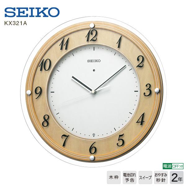 【電波時計 掛け時計 木枠】 KX321A セイコークロック 電波時計 掛け時計 インテリア 【30%OFF】【お取り寄せ】【02P03Dec16】