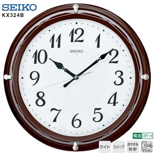 【送料無料】 KX324B 【30%OFF】 セイコークロック【お取り寄せ】 SEIKO 電波クロック 掛け時計 夜間自動点灯 電波アナログ時計 【02P26Mar16】