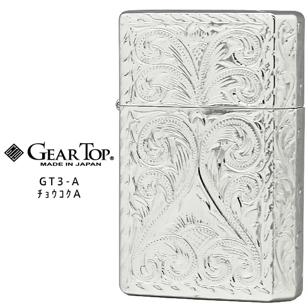 GEAR TOP ギア トップ GT3-A チョウコクA シルバー 唐草模様 手彫り GT-ARM 日本製 MADE IN JAPAN オイル ライター 【在庫あり】【02P03Dec16】