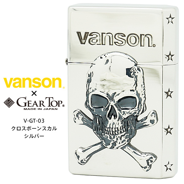 GEAR TOP ギア トップ vanson バンソン V-GT-03 クロスボーンスカル シルバーイブシ メタル 2面エッチング GT-ARM 日本製 MADE IN JAPAN オイル ライター 【お取り寄せ】【02P03Dec16】