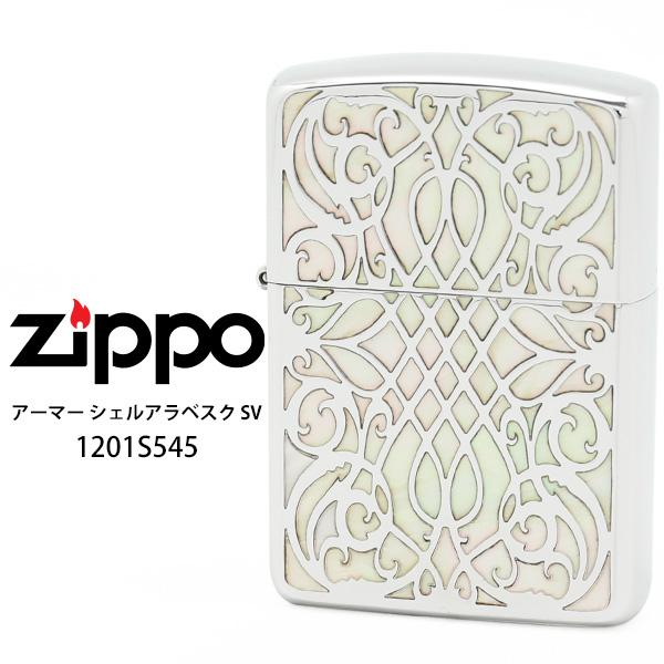 お歳暮 Zippo ジッポー ZIPPO SV アーマー シェル アラベスク ジッポー SV ホワイト【在庫あり】 両面加工 オイル ライター 1201S545【在庫あり】, ジーラブ:64216b40 --- canoncity.azurewebsites.net