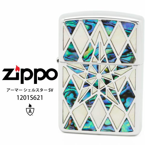 Zippo ジッポー ZIPPO アーマー シェル シェルスター SV ホワイト 1201S621 両面加工 オイル ライター 【在庫あり】