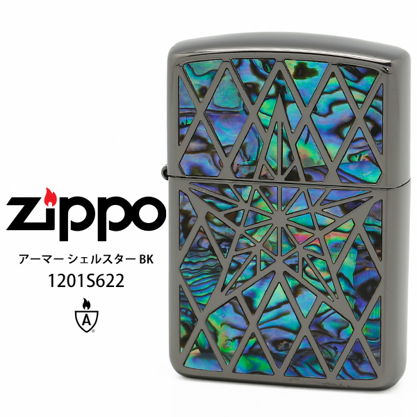 Zippo ジッポー ZIPPO アーマー シェル シェルスター BK ブラック 1201S622 両面加工 オイル ライター 【在庫あり】