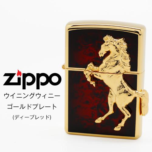 Zippo ウイニングウイニー ジッポー ZIPPO ディープレッド ゴールドプレート 金タンク仕様 ライター 【お取り寄せ】【02P26Mar16】