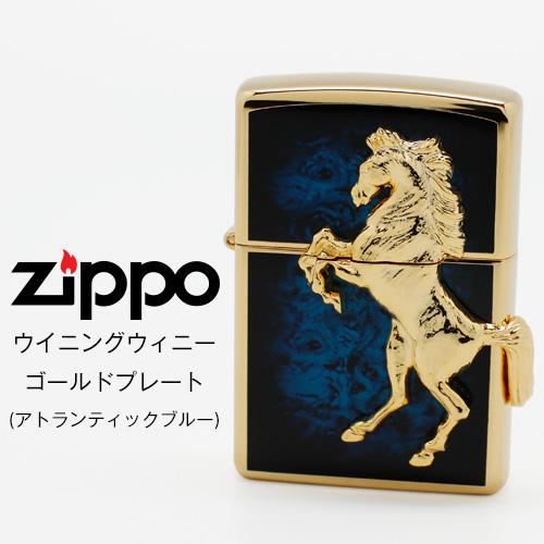 Zippo ウイニングウイニー ジッポー ZIPPO アトランティックブルー ゴールドプレート 金タンク仕様 ライター 【お取り寄せ】【02P26Mar16】