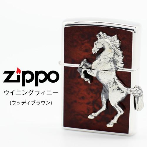 Zippo ウイニングウイニー ジッポー ZIPPO ウッディブラウン ライター 【お取り寄せ】