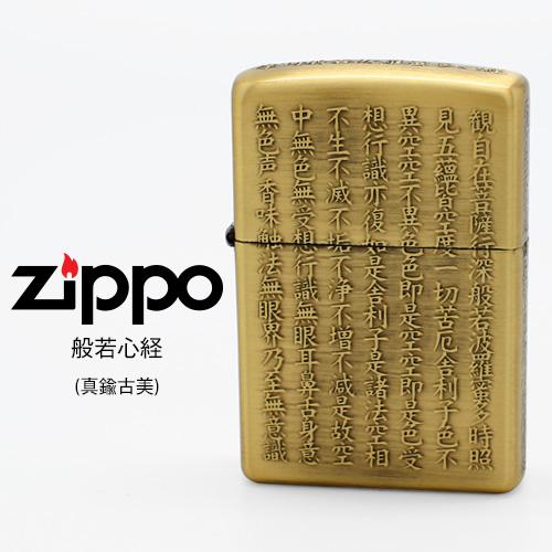 Zippo 般若心経 ジッポー ZIPPO ZP 真鍮古美 5面逆エッチング ライター 【お取り寄せ】【02P26Mar16】